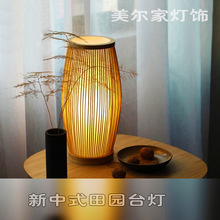 TUDA 2017 Bamboo Table Lamp New Chinese for Bedroom