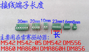 Leadshine stepper driver Terminals plug, connector, connect plug for M542, DM542 DMA860 DM556 DM856 MA860H(China)