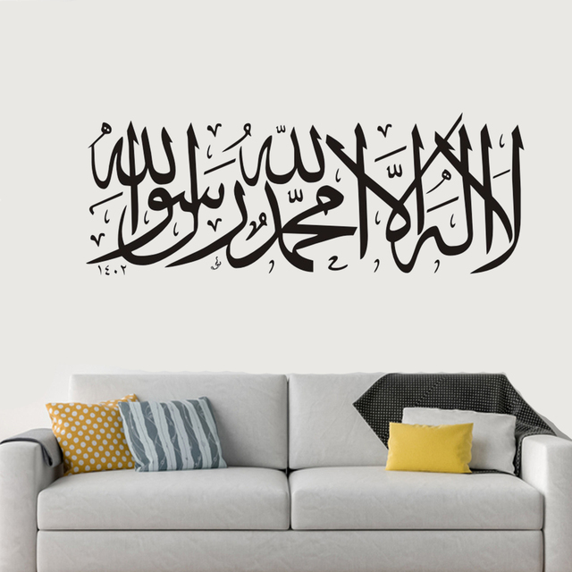 Islamic Wall Stickers Quotes Muslim Arabic Home Decorations Bedroom Mosque Vinyl Decals Letters God Allah Mural Art  JJ014 1