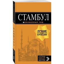 Стамбул: путеводитель + карта. 8-е издание, испр. и доп. (978-5-04-100356-2, 312 стр., 16+