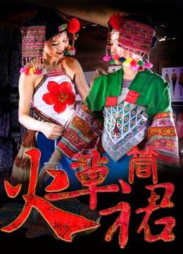《火草筒裙》2017年中国大陆电影在线观看