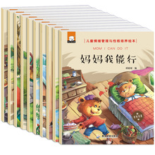 10 Pcs Childrens Emotional Management Personality Training Picture Books Early Enlightenment Fairy Tale Chinese English Books