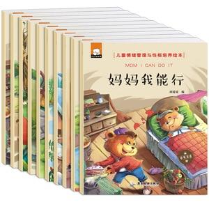 Image 1 - 10 шт., детские книги для обучения эмоциональному управлению