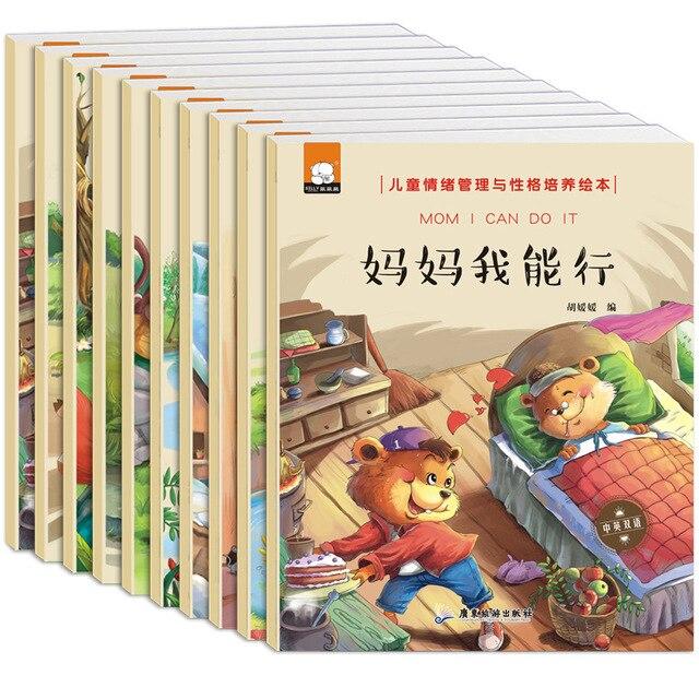10 шт., детские книги для обучения эмоциональному управлению