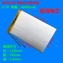 3 7V polymer lithium battery 4000mah3070110 3570110 big screen navigator palm Tablet PC