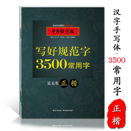 Regular Script Chinese Characters Calligraphy Copybook Exercise Book  Learn Chinese For Adults Children Kids Hand Lettering
