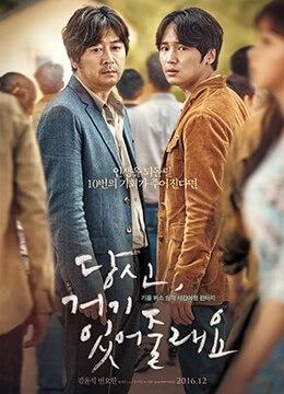 《你会在那里吗?》2016年韩国剧情,爱情,奇幻电影在线观看