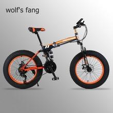 """หมาป่าFang Mountain Bike 20 """"x 4.0 พับจักรยาน 21 ความเร็วจักรยานFAT BIKEตัวแปรความเร็วจักรยานเบรคดิสก์"""