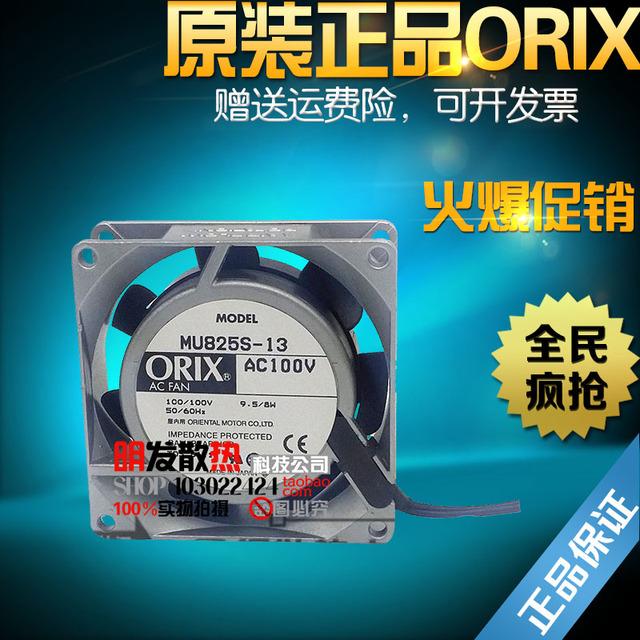 100 V 9.5/8 W 80*80*25 MM MU825S-13 moldura de alumínio do ventilador de fluxo axial