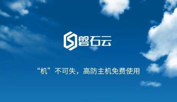 磐石云BGP高防云服务器注册即可免费试用7天