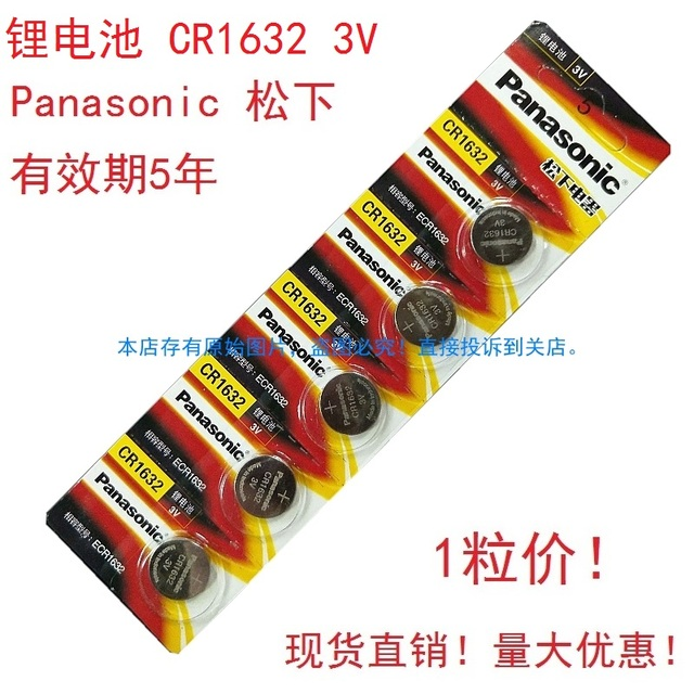 US $2 6 |Byd CR1632 button battery 3 v Toyota car key remote control card  is installed on Aliexpress com | Alibaba Group
