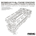 Meng Model SPS-028 1/35 Russian V-84 Tank Engine for TS-014/028 & T-72 Models