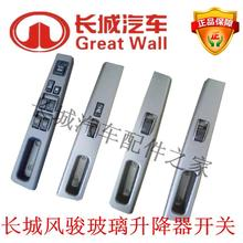 The Great Wall Wingle 3 Wingle 5 European version of the door glass lifter switch glass
