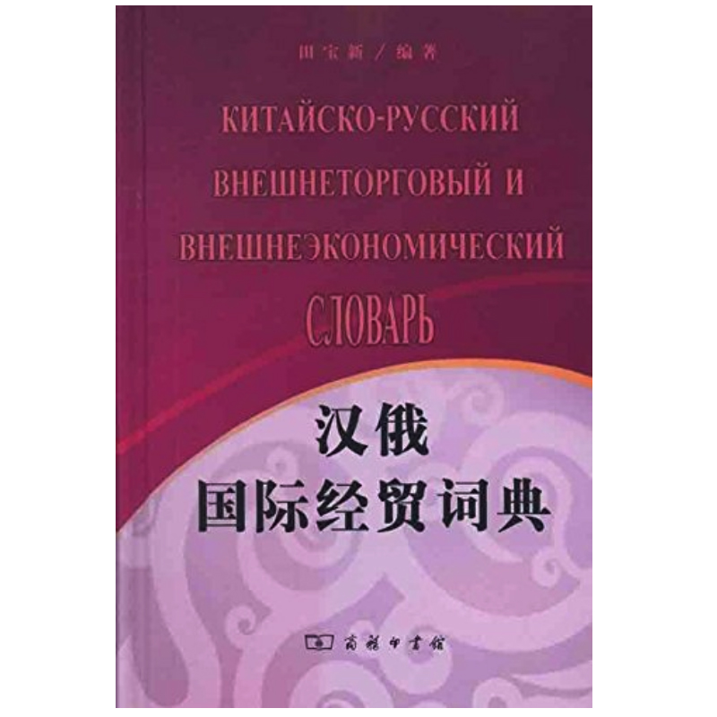 Chinese-Russian International Trade Dictionary 2011 Education Book page international dictionary of education pr only