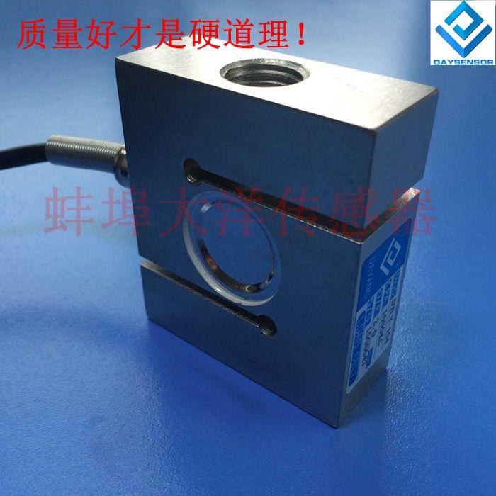 Capteur de pesage électronique à cellule de charge S capteur de pesage 300 KG 500 KG 1 T 1500 kg 2 T 3 T 5 T 10 T personnalisation Non standard