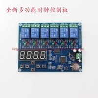 Free Shipping XH M194 Time Relay Control Module Multiplex Timing Module 5 Way Relay Time