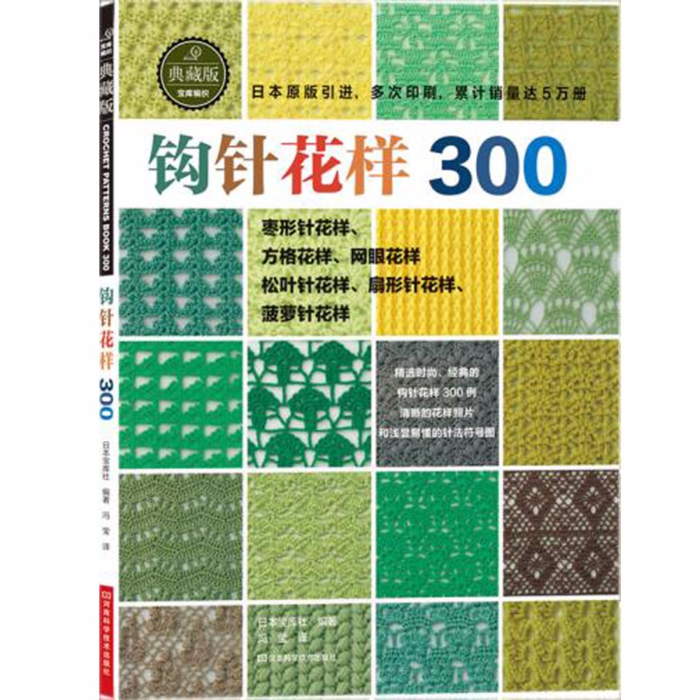 1 Pc Of Famous Bearded  Needle Master 300 Design & Pattern Chinese Book For School Stationery & Office Supply