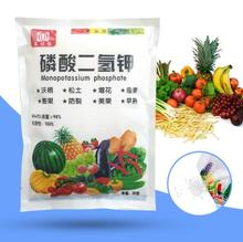 ФОТО 1bag of dotassium dihydrogen phosphate for vegetable and flowers 20g quick release compound fertilizer