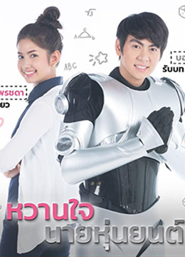 《甜心机器人》2017年泰国电视剧在线观看