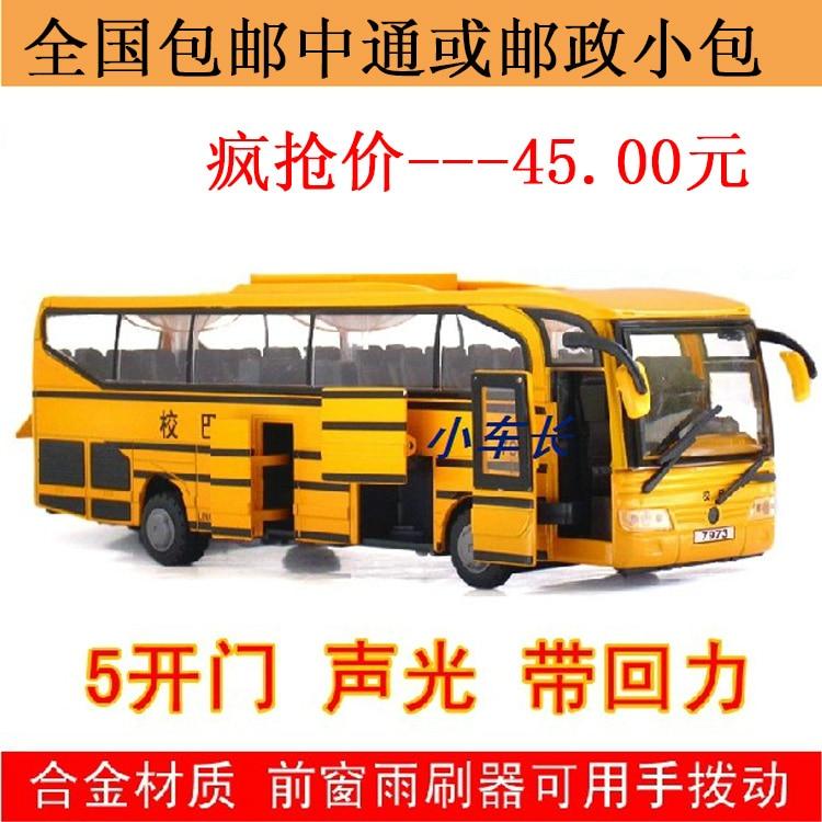 Alloy car models toy car school bus big bus bus model of the bus toy