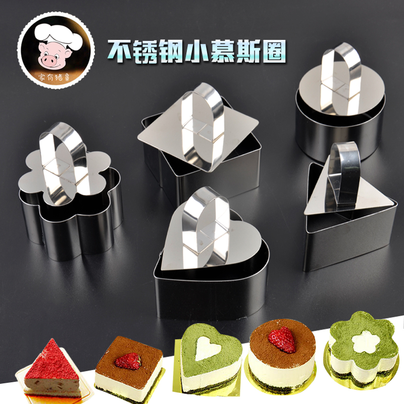 Mini <font><b>stainless</b></font> <font><b>steel</b></font> mousse ring/Baking <font><b>mold</b></font> / <font><b>Cheese</b></font> cake <font><b>mold</b></font> image