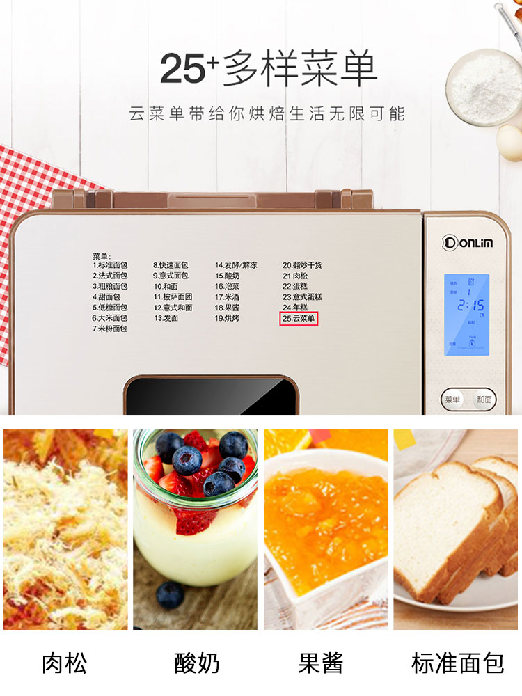 Bread Maker DL-TM018 Toaster Household Automatic Multi-functional Smart Toast Breakfast Floss Kneading Dough Machine 6