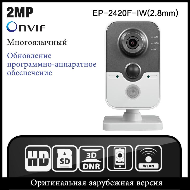 OEM DS-2CD2420F-IW(2.8mm) HIK original English Version 2MP Network Camera POE WIFI Audio Security Camera ONVIF P2P HIK hik ds 2de7220iw ae original english version 2mp ptz ip camera cctv camera security camera surveillance poe onvif p2p hik