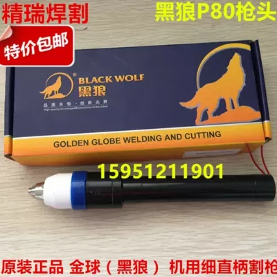 P80 Black Wolf P80 authentic gun head Straight shank Plasma Cutting Torch Pilot Arc CNC Cutter Plasma Cutting Machine 6 44 2011
