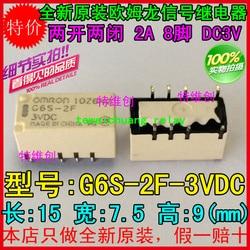 10 Бесплатная доставка Сигнальное реле G6S-2F-DC3V G6S-2F-3VDC G6S-2-3V 8 футов реле
