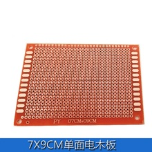7*9CM bakelite HB rubber sheet 1.2 thick universal board universal circuit experiment board hole porous board