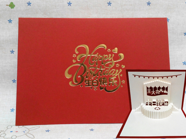 The Latest Three Dimensional Birthday Card Korean Customizable To Send Friends Engraving Stage Name L14