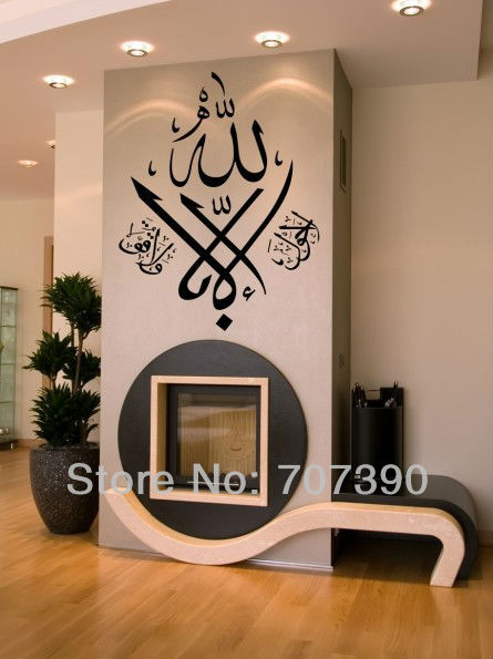 custom made decal home sticker wall decor art mural vinyl islamic word muslim design no22 55 - Islamic Home Decoration