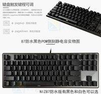 Сливы NIZ 87 черный механическая клавиатура сбоку печати электростатического емкостный программируемая клавиатура белый с RGB 30 г