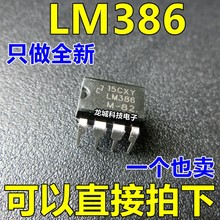 Le nouveau LM386 LM386N-1 amplificateur op/amplificateur audio LM386N DIP-8(China)