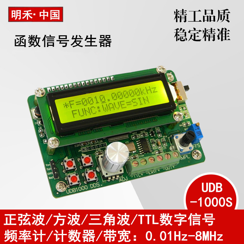 UDB1000 Series DDS Function Signal Generator Signal Source Contains 60MHz Frequency Meter Sweep Module. signal generator dds module dds signal source ad9850 0 30m