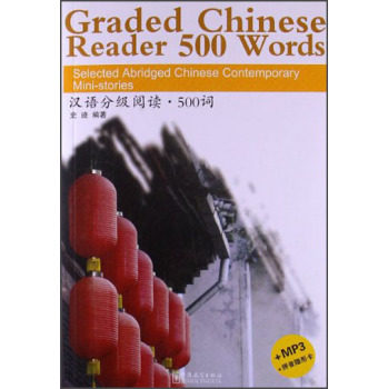 Graded Chinese Reader 500 Words: Selected Abridged Chinese Contemporary Mini-stories (W/MP3) (English and Chinese Edition) young emperor chinese edition