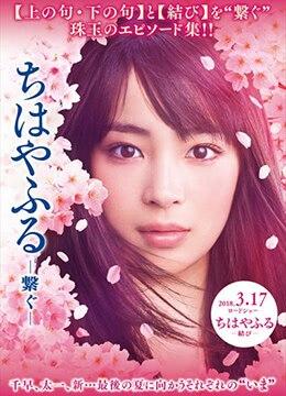 《花牌情缘 维系》2018年日本电视剧在线观看