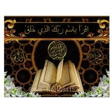 لوحة ماسية خماسية الأبعاد لوحة إسلام الله والقرآن بغرز متقاطعة مشغولات تطريز فسيفساء ماسية ذاتية الصنع A239