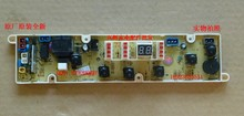 Original ! washing machine board cj02101 q50e program control motherboard