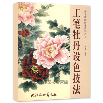 Fine-brush Peony Coloring Techniques Painting Drawing Art Book By Lixiaoming