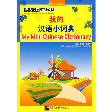 My Mini Chinese Dictionary Easy Chinese Textbook Series 600+ Frequent Chinese Words for Chinese LearnersMy Mini Chinese Dictionary Easy Chinese Textbook Series 600+ Frequent Chinese Words for Chinese Learners