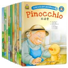 10ชิ้น/เซ็ตจีนและภาษาอังกฤษสองภาษาฟังและอ่านStoryหนังสือภาพเด็กก่อนนอนสั้นStory Book