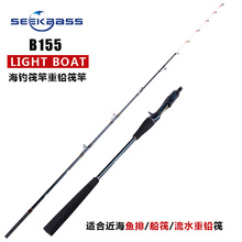 SEEKBASS 1.55m produk baru Cahaya Saltwater Boat Squid Fishing Rod Bahan Fiber Glass Solid Tip Casting Rod TAI Rubber rod