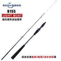 SEEKBASS 1.55m new product Light Saltwater Boat Squid Fishing Rod Solid Glass Fiber Material Tip Casting Rod TAI Rubber rod
