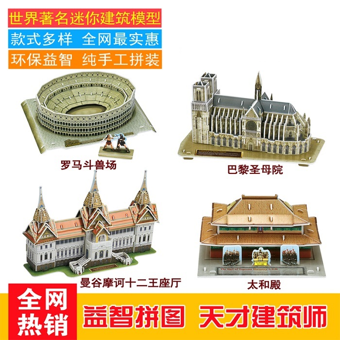 Candice guo 3D puzzle DIY toy paper building model assemble hand work game Milad Tower Temple Dawn Chateau de Versailles Wat 1pc 1 32 diy 3d supermarine spitfire ixc type fighter plane aircraft paper model assemble hand work puzzle game diy kid toy