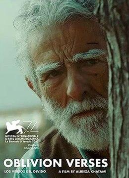 《遗忘诗行》2017年智利,法国,德国,荷兰剧情电影在线观看
