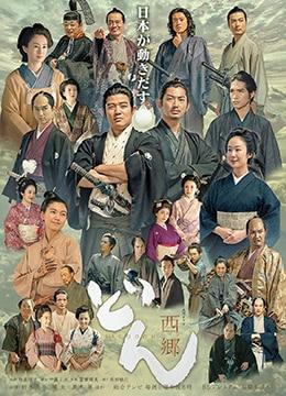 《西乡殿》2018年日本剧情,历史电视剧在线观看