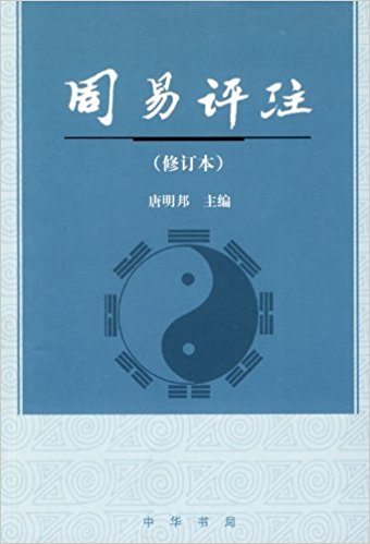 Zhouyi Commentaries