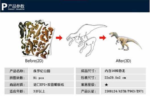 Die verlorene welt 3d Beschichtetes papier dinosaurier Pterosaur Athlon Stegosaurus Brachiosaurus Tyrannosaurus Puzzle montage spielzeug