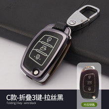1x Fashion Aluminum Alloy Key Shell + Chain Rings Car Protective Case Cover Auto Skin For Hyundai Folding 3-Key